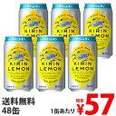 キリン キリンレモン 350ml×48缶【送料無料(一部地域除く)】