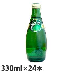 ペリエ Perrier プレーン ナチュラル 炭酸水 330ml瓶×24本 『送料無料(一部地域除く)』
