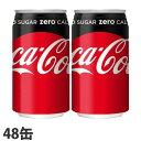 コカ・コーラ コカ・コーラゼロ 350ml×48缶【送料無料(一部地域除く)】