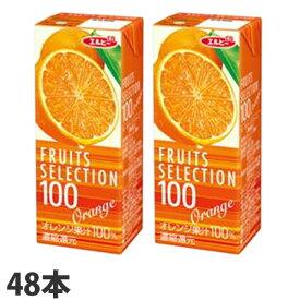 エルビー フルーツセレクション オレンジ100% 200ml×48本 【送料無料(一部地域除く)】