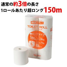 コアレス トイレットペーパー シングル 150m1パック 6ロール ロング 芯なし