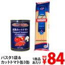 【3月26日15時まで期間限定価格】お試し特価! パスタ スパゲティ バハール×カットトマト缶 各3個セット
