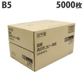 国産 高白色コピー用紙 B5 5000枚(500枚×10冊)【送料無料(一部地域除く)】