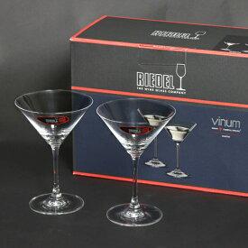 リーデル RIEDEL ヴィノム 6416/77 マティーニ 2個セット バーグラス