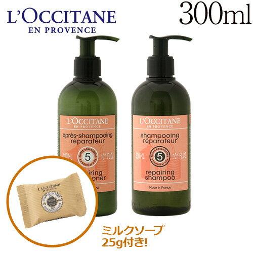 ロクシタン ファイブハーブス アメニティ リペアリングヘアケアセット 300ml / L'OCCITANE