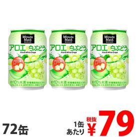 コカ・コーラ ミニッツメイド アロエ&白ぶどう 280ml×72缶【送料無料(一部地域除く)】