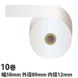 感熱紙レジロール スタンダード 58mm×80mm×12mm 10巻(ノーマル・5年保存)