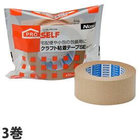 『うれしい3巻セット』ニトムズ PROSELF クラフト粘着テープSE 3巻 PK-2370 クラフトテープ 梱包テープ 梱包用テープ 粘着テープ 梱包資材 梱包材 発送 郵送 梱包