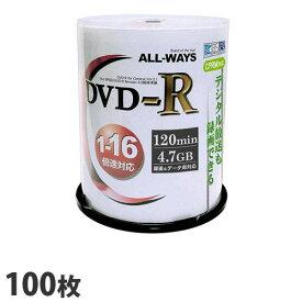 ALL-WAYS DVD-R 録画用&データ用 100枚 16倍速 4.7GB ホワイトプリンタブル スピンドル CPRM対応 ACPR16X100PW 記録メディア 録画用 メディア