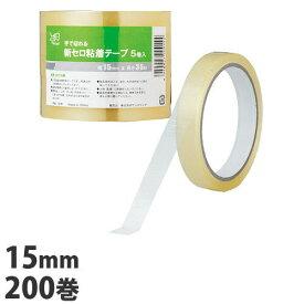 新セロ粘着テープ 15mm 200巻 セロテープ セロハンテープ 文具 事務用品 オフィス用品 テープ セロハン『送料無料(一部地域除く)』