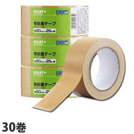 【5月17日15時まで期間限定価格】GRATES 布テープ 厚さ0.21mm 幅50mm×長さ25m 30巻 梱包テープ 梱包用テープ 粘着テープ 梱包資材 梱包材『送料無料(一部地域除く)』
