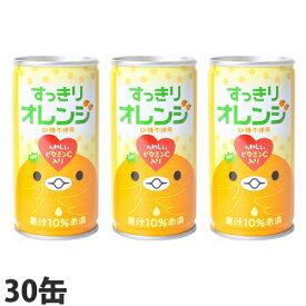 すっきりオレンジ 185g 30本 缶ジュース 飲料 ドリンク ソフトドリンク オレンジ オレンジジュース みかんジュース
