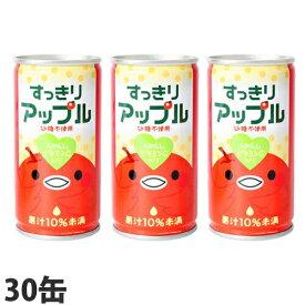 すっきりアップル 185g 30本 缶ジュース 飲料 ドリンク ソフトドリンク アップル りんごジュース アップルジュース