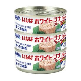 『賞味期限:23.09.14』 いなば ホワイトツナフレーク 70g×3缶 缶詰 ツナ缶 保存食 サンドイッチ おにぎり