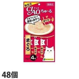 いなば CIAO チャオ ちゅ〜る まぐろ (14g×4本)×48個 SC-71 国産 猫用 猫用おやつ 愛猫 ちゅーる チャオちゅーる『送料無料(一部地域除く)』