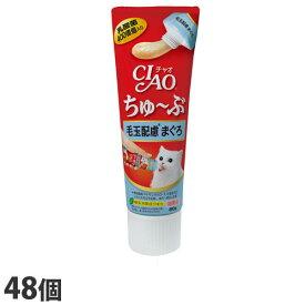 いなば CIAO ちゅ〜ぶ 毛玉配慮 まぐろ 80g×48個 CS-154 猫用 猫用おやつ 愛猫 チャオちゅーぶ『送料無料(一部地域除く)』