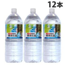 【4月16日15時まで期間限定価格】『お一人様1セット限り』水 ミネラルウォーター 飲料 軟水 国内天然水 ナチュラルウォーター 天然水 熊野古道水 2L 12本『送料無料(一部地域除く)』