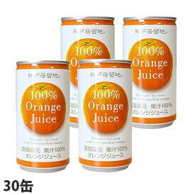 神戸居留地 オレンジ100% 185g×30缶 缶ジュース 飲料 ドリンク ソフトドリンク オレンジ オレンジジュース みかんジュース 果汁100% 濃縮還元