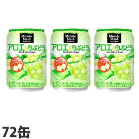 コカ・コーラ ミニッツメイド アロエ&白ぶどう 280ml×72缶 缶ジュース 飲料 ソフトドリンク 果実ジュース『送料無料(一部地域除く)』