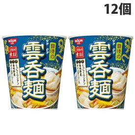 【7月26日15時まで期間限定価格】日清食品 日清の雲呑麺 63g×12個
