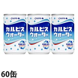 アサヒ飲料カルピスウォーター 160g×60缶 缶 ジュース