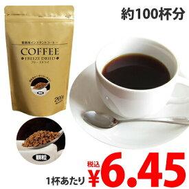 インスタントコーヒー フリーズドライコーヒー 200g 業務用 大容量 粉 インスタントコーヒー コーヒー 珈琲 粉 大容量 お徳用 フリーズドライ