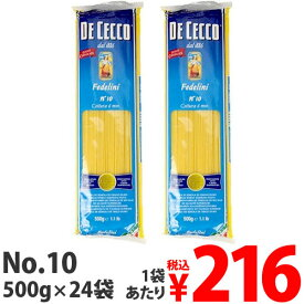 ディチェコ No.10 フェデリーニ ロングパスタ 500g×24袋 DE CECCO まとめ買い『送料無料(一部地域除く)』