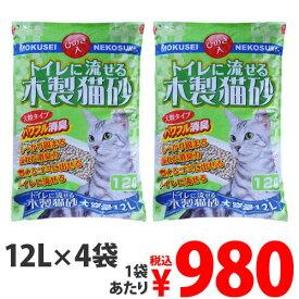 猫砂 ひのき 流せる 固まる トイレに流せる木製猫砂 大容量タイプ ひのき入 12L 4袋 TN-MN12【送料無料(一部地域除く)】
