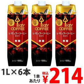 キーコーヒー テトラアイスコーヒー 無糖 1L×6本 コーヒー 珈琲 ボトルコーヒー 飲料 ドリンク アイスコーヒー