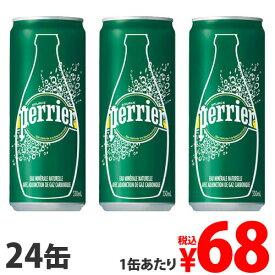 ペリエ Perrier プレーン ナチュラル 炭酸水 330ml×24缶(24本) 水 ミネラルウォーター まとめ買い