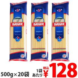 パスタ スパゲッティ 1.55mm 500g 20袋 スパゲッティーニ スパゲティ バハール BAHAR 業務用 デュラム小麦100%