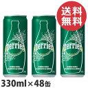 ペリエ Perrier プレーン ナチュラル 炭酸水 330ml×48缶(48本)『送料無料(一部地域除く)』