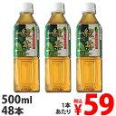 日本茶 ソフトドリンク お茶 飲料 ペットボトル飲料 500ml 緑茶 幸香園 緑茶 500ml×48本 [日本茶 ソフトドリンク お…