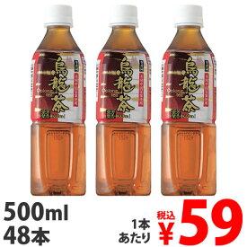 幸香園 烏龍茶500ml 48本 烏龍茶 ウーロン茶 中国茶 ソフトドリンク お茶 飲料 ペットボトル飲料『送料無料(一部地域除く)』