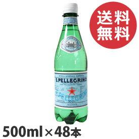 サンペレグリノ 炭酸水 SAN PELLEGRINO 500ml×48本 [水 ミネラルウォーター 飲料 硬水 炭酸水]『送料無料(一部地域除く)』