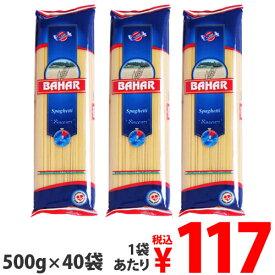 パスタ スパゲッティ 1.55mm 500g 40袋 スパゲッティーニ スパゲティ バハール BAHAR 20袋×2箱 業務用 デュラム小麦100%『送料無料(一部地域除く)』