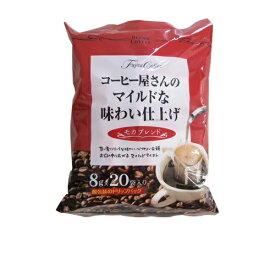 藤田珈琲 コーヒー屋さんのマイルドな味わい仕上げ モカブレンド 8g×20