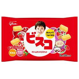 【賞味期限:20.09.30】グリコ ビスコ大袋 アソートパック 48枚