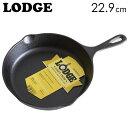 LODGE ロッジ ロジック スキレット 9インチ 22.9cm CAST IRON SKILLET L6SK3