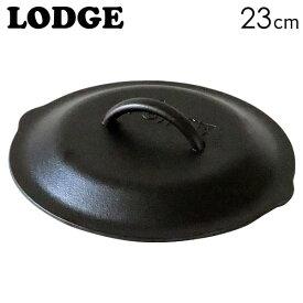 LODGE ロッジ ロジック スキレットカバー 9インチ 23cm CAST IRON COVER L6SC3