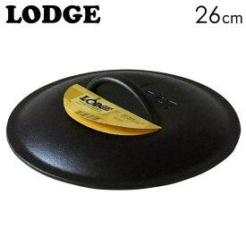 LODGE ロッジ ロジック スキレットカバー 10-1/4インチ 26cm CAST IRON COVER L8IC3
