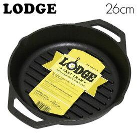 LODGE ロッジ ロッジク ラウンドパンループハンドル 10-1/4インチ CAST IRON GRILL PAN WITH LOOP HANDLES L8GPL