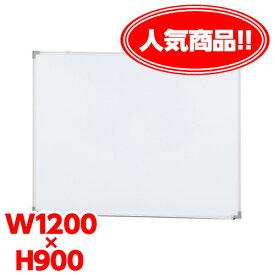 軽量 ホワイトボード(W1200×H900mm)無地・壁掛け用 トレー付【送料無料(一部地域除く)】