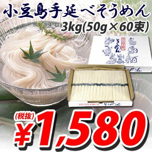 【手延べ】小豆島手延べそうめん 3kg (60束)