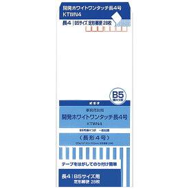 【取寄品】オキナ 開発ホワイトワンタッチ封筒 KTWN4長4 28枚
