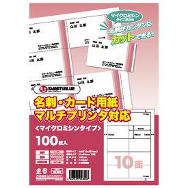 【取寄品】スマートバリュー 名刺カード用紙 100枚 A057J