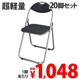 GRATES 折りたたみパイプ椅子 20脚セット [ 業務用 まとめ買い 折り畳み パイプ椅子 パイプイス オリジナル ]【送料無料(一部地域除く)】