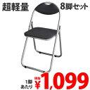GRATES 折りたたみパイプ椅子 8脚セット [ パイプ 椅子 イス いす パイプ椅子 パイプイス オリジナル お得 イベント …