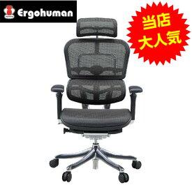 オフィスチェア 「エルゴヒューマンプロ」 ハイ・ブラック EHP-HAM KM-11BK【代引不可】【送料無料(一部地域除く)】