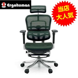 オフィスチェア「エルゴヒューマンプロオットマン」グリーンEHP-LPLKM-14GRN
